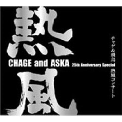 CHAGE and ASKA 25th Anniversary Special チャゲ&飛鳥 熱風コンサート/DVD/UMBK-1079