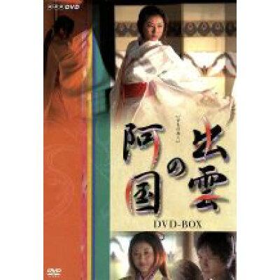出雲の阿国 DVD-BOX/DVD/POBD-69044