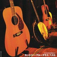 ダイヤモンド◇ベスト カントリー・ブルーグラス ベスト/CD/UPCY-6238