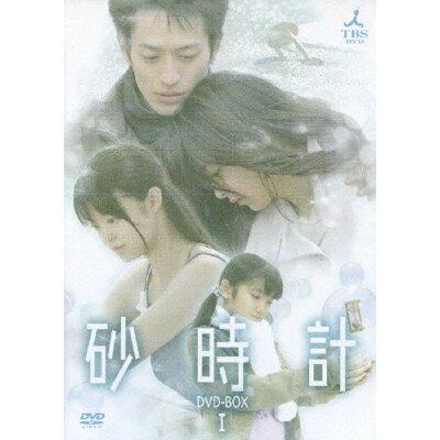砂時計 DVD-BOX I/DVD/POBD-60215
