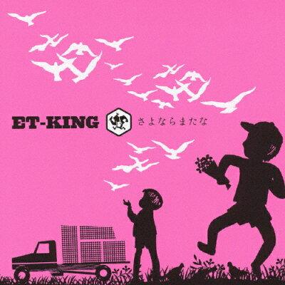 さよならまたな/CDシングル(12cm)/UPCH-5531