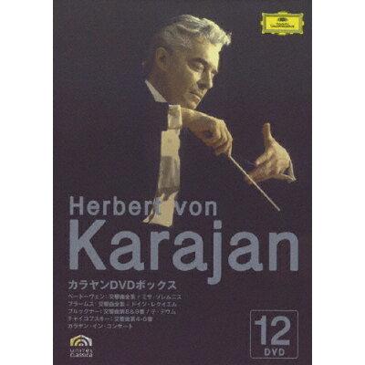 カラヤン DVDボックス/DVD/UCBG-9079