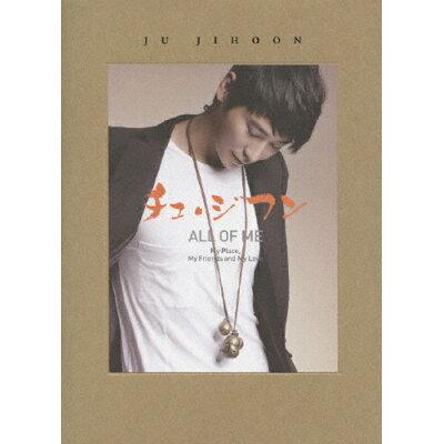 チュ・ジフン ALL OF ME-MY PLACE,MY FRIENDS AND MY LOVE/DVD/POBD-60361