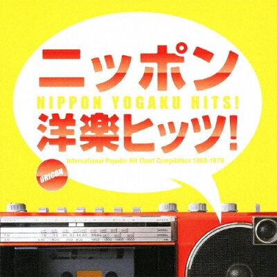 ニッポン洋楽ヒッツ! ORICON洋楽ヒット・チャート・コンピレーション 1968-1979/CD/UICZ-1352