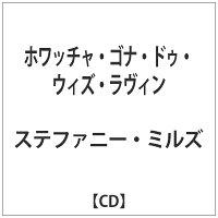 ホワッチャ・ゴナ・ドゥ・ウィズ・マイ・ラヴィン/CD/UICY-25335