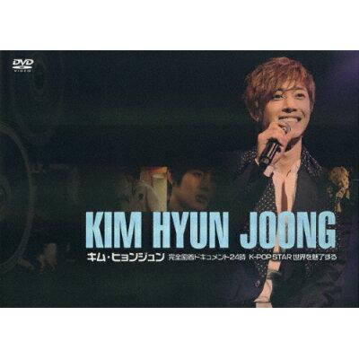 キム・ヒョンジュン 完全密着ドキュメント 24時 ~K-POPスター 世界を魅了する~/DVD/POBD-60445