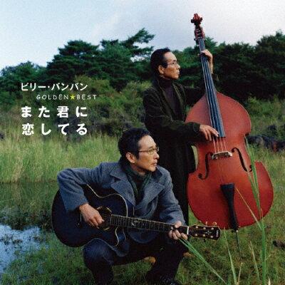 ゴールデン☆ベスト ビリー・バンバン~また君に恋してる~[スペシャル・プライス]/CD/UPCY-9262