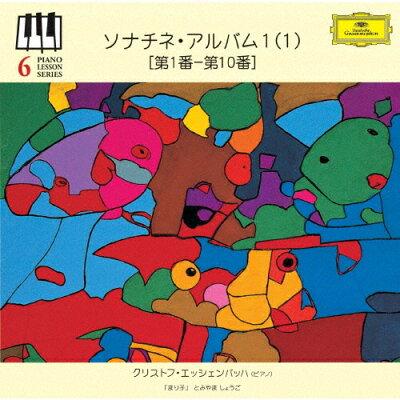 ソナチネ・アルバム1(1)(第1-10番)/CD/UCCG-4577