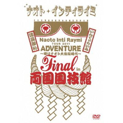 ナオト・インティライミ TOUR 2011 ADVENTURE~時はナオト大公開時代~ Final in 両国国技館 邦画 UMBK-1204
