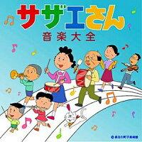サザエさん音楽大全/CD/TYCN-60100