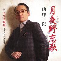 月夜野恋歌/人生夫婦旅/CDシングル(12cm)/POCE-3458