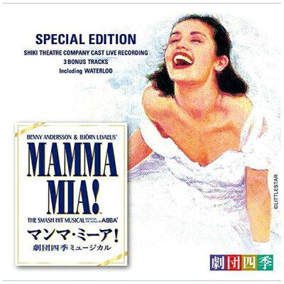 ミュージカル「マンマ・ミーア!」劇団四季版<スペシャル・エディション>/CD/UICV-1034