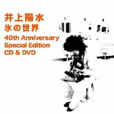 氷の世界 40th Anniversary Special Edition CD & DVD/CD/UPCY-6887