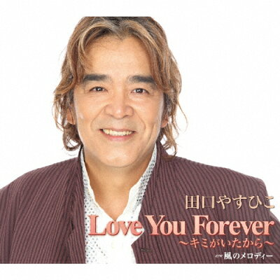 Love You Forever~キミがいたから~/CDシングル(12cm)/POCE-3476