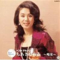日本コロンビア CD ちあきなおみ ベストアルバム ~喝采~ EJS-6070 1189621
