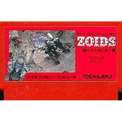 ファミコンソフト ZOIDS