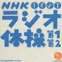 NHKラジオ体操第1・第2(郵政省簡易保険局・NHK制定)/CD/TOCT-4013