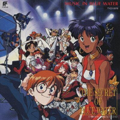 ふしぎの海のナディア-MUSIC IN BLUE WATER-/CD/TYCY-5576