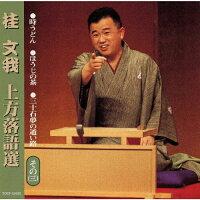 上方落語選 その3/CD/TOCF-55025