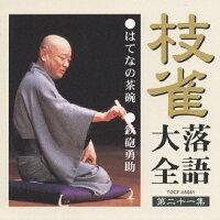 枝雀落語大全 第二十一集/CD/TOCF-55041