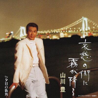 哀愁の街に霧が降る/CDシングル(12cm)/TOCT-4699
