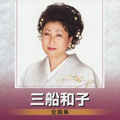 三船和子 全曲集/CD/TOCT-25760