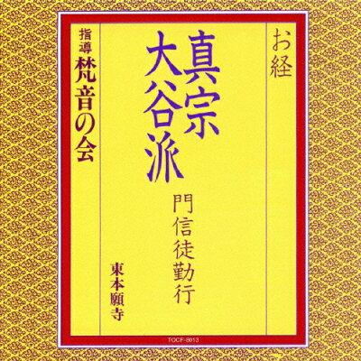 お経/真宗大谷派 門信徒勤行/CD/TOCF-8013