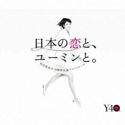 日本の恋と、ユーミンと。 The Best Of Yumi Matsutoya 40th Anniversary/CD/TOCT-29103