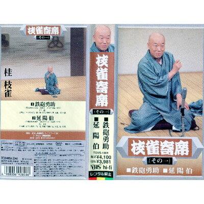 VHS 桂 枝雀(演者)/1*枝雀寄席1