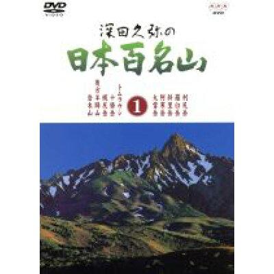 深田久弥の日本百名山 1/DVD/TOBH-7041