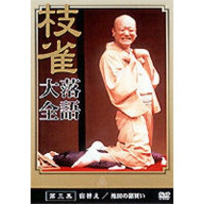 桂 枝雀 落語大全 第三集/DVD/TOBS-1013