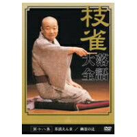 桂 枝雀 落語大全 第十八集/DVD/TOBS-1058