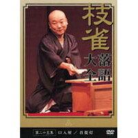 桂 枝雀 落語大全 第二十五集/DVD/TOBS-1065