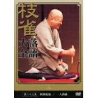 桂 枝雀 落語大全 第二十九集/DVD/TOBS-1069