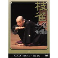 桂 枝雀 落語大全 第三十三集/DVD/TOBS-1073