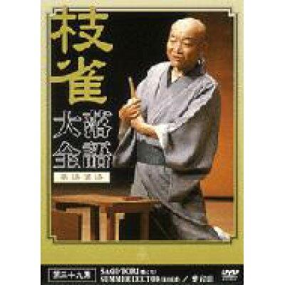 桂 枝雀 落語大全 第三十九集/DVD/TOBS-1079