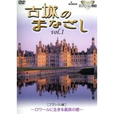 ハイビジョンシリーズ 古城のまなざし Vol.1 フランス編/DVD/TOBH-7116
