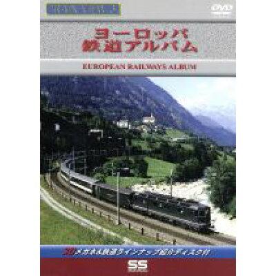 トレインビュー3 ヨーロッパ鉄道アルバム/DVD/TOBH-7140