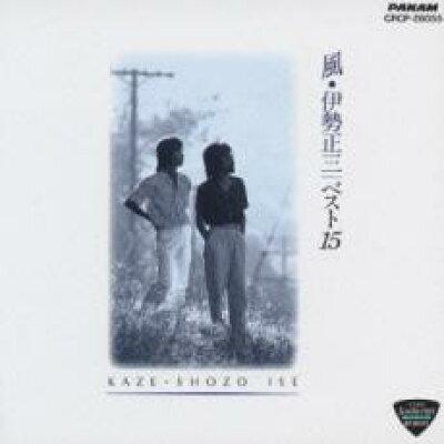風・伊勢正三ベスト15/CD/CRCP-28055