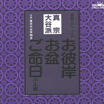 真宗大谷派~お彼岸・お盆・ご命日のお経 家庭で出来る法要/CD/CRCY-105