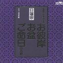 日蓮宗~お彼岸・お盆・ご命日のお経 家庭で出来る法要/CD/CRCY-108