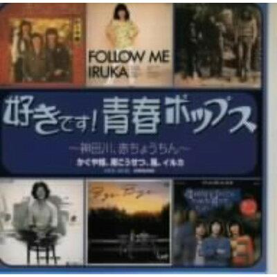 好きです!青春ポップス~神田川・赤ちょうちん~/CD/CRCP-28122