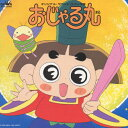 おじゃる丸 オリジナル・サウンド・トラック/CD/CRCA-20005
