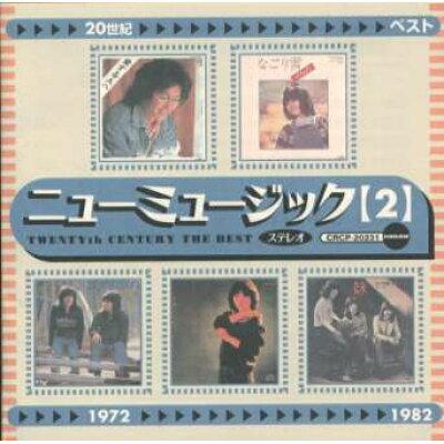20世紀BEST ニューミュージック(2)/CD/CRCP-20231