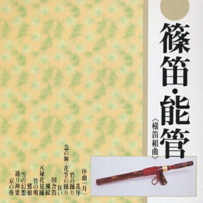 篠笛・能管/CD/CRCM-60050