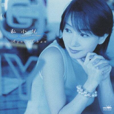 私小説-MY LOVE STORIES-/CD/CRCN-20256