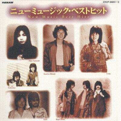 ニューミュージック・ベストヒット/CD/CRCP-20291