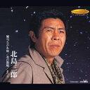 風雪ながれ旅/CDシングル(12cm)/CRCN-10001