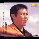 函館の女/CDシングル(12cm)/CRCN-10002