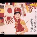 三百六十五歩のマーチ/CDシングル(12cm)/CRCN-10034